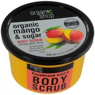 """Скраб для тела Organic Shop Кенийский манго, скраб для тела organic shop """"кенийский манго"""", 250 мл"""