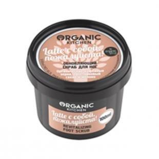 """Кофейный скраб, organic shop organic kitchen foot scrub """"latte с собой, пожалуйста"""" (объем 100 мл)"""