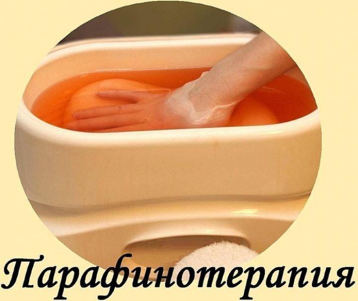 Парафиновое обертывание - СПА процедуры для рук