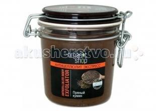 Антицеллюлитный скраб для тела Пряный кумин, organic shop скраб для тела пряный кумин антицеллюлитный 350 мл